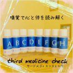【香り診断】サードメディスン